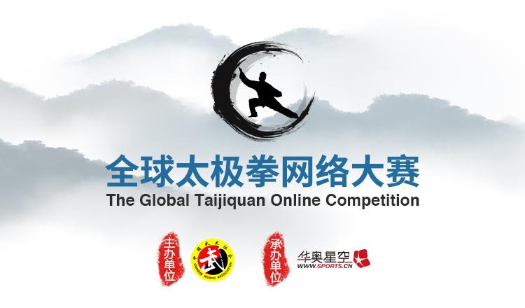 2020年全球太极拳网络大赛